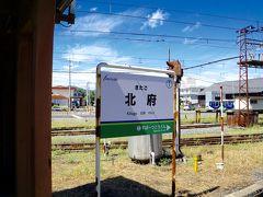 越前武生駅から1駅だけ乗って、 本日の目的である北府駅で下車。