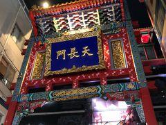晩ごはんは、横浜中華街の慶華飯店でエビワンタンと決めていたのにお店は閉まっていました。台風で大雨だったからかな?