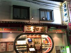三和楼の五目焼きそばをテイクアウトすることにしました。 チャーハンが美味しい清風楼のお隣にあるお店です。