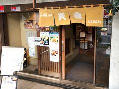 仕事を終えたのは17時過ぎ、場所は関内…  昼ごはんが少なめだったので、お腹ペコペコ。 夕ごはんはこのお店「天吉」さんにしました。  サザンオールスターズの原由子さんのご実家が経営されている、横浜で知らない人はいないと言われるほどの有名店(かな?)