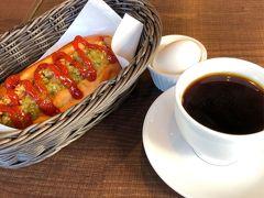 プラス200円でホットドッグにしました。 ここはコーヒーが美味しくてお気に入り。