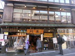 今回の旅で行きたかった場所 まずは豊川本店の鰻です、友達が食べに来たことがあって ここの鰻はぜひ食べて欲しいとのことでした。