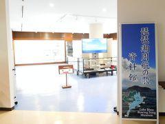 湖岸沿いに今津へ。先ず、「琵琶湖周航の歌資料館」へ。場所が分かりにくかったが、今津東コミュニティセンターの中にある。入館無料。1917年に今津町で誕生した「琵琶湖周航の歌」に関する資料の展示・保存を目的として、1998年に開館。