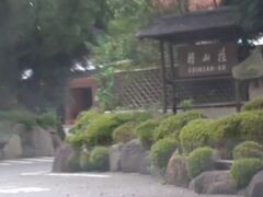 『ホテル椿山荘東京』