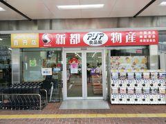 新都アジア物産 蕨店