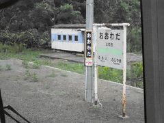 最初の停車駅の大和田駅  JR北海道が公表した 区間輸送密度ランキング(2019年度)では、 留萌本線が一位にランク。  つまり、 北海道で最も閑散とした路線です。