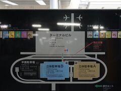 9月13日  6時前に県営名古屋空港(小牧)に到着~。  愛知県にはセントレアと小牧に空港があります。 セントレアができるまでは小牧が空の玄関口でした。  県営に変わってから初めて来た~。 うちからだとセントレアに行くより近いし コンパクトな空港なので駐車場から近いのも便利!