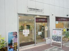 空港から2時間ほどかけて 十和田市にやってきました~。  十和田市観光物産センターにきました。 本当の目的はここの隣ですが まずはここでお土産をみます。