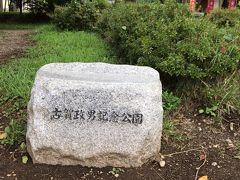 河口湖湖畔にある古賀政男記念公園。 古賀政男氏は戦時中の1945年に、旧河口湖町に約1年間にわたる疎開生活を送ったそうな。