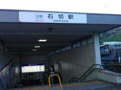 石切駅周辺  今回の旅行のスタートは、石切駅からです!!
