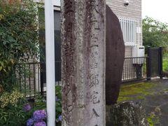 「新島襄先生舊邸宅入口」 11:27通過。 6文字目がはっきりしないのですが、「旧」の旧漢字 「舊」だと思います。