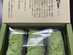 そして、松江の市街地に入ったら、とりあえず彩雲堂の本店に寄って、若草を購入。 他の和菓子にチャレンジしたいと思いつつも、求肥が好きなのでついつい買ってしまいます。 自分用とお土産用を購入したら、