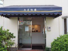 大倉陶園本社店