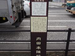 内田本陣跡