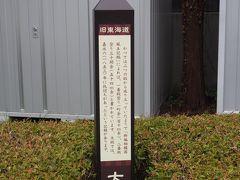 旧東海道大坂