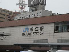 今回の旅は JR松江駅からスタート