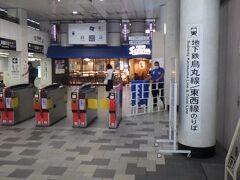地下鉄京都駅 この駅は今回の旅行で何度も利用した。