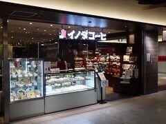 イノダコーヒー 京都駅前の地下街ポルタにあった。
