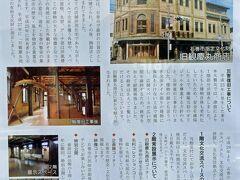 石巻駅11時集合。少しの市内観光を。 旧観慶丸商店は、石巻に出来た最初の百貨店。
