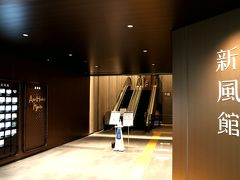 地下鉄東西線、烏丸御池駅直結の新風館。 コロナ禍でリニューアルオープンが遅れていたけれど、6月になりやっとオープンにこぎつけた…