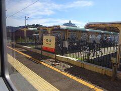 乃木駅。すでに松江の市街地に入ってきている。
