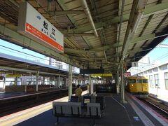 松江駅に到着。 特急に抜かされるため、ここでまた10分停車。 まあ、ノンビリ行きましょう。