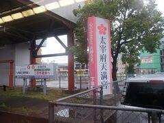 最初の停車駅二日市駅。筑紫野市の中心部で、近くには二日市温泉があり、太宰府天満宮へのJRでの最寄り駅にもなります。