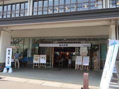 帰り途中に「鈴廣かまぼこの里」へ。  滅多に小田原へは行かないので、有名なかまぼこ屋さんは行っとかないとね♪。  まずは「鈴なり市場」へ。