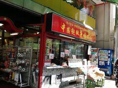 中国超級市場 中華街本店 へ。 スパイスや調味料、お菓子、飲み物、冷凍食品等色々揃っています。