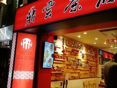 中国茶専門店の鼎雲茶倉 のカフェ発見。
