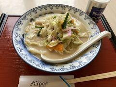 金曜日朝出発の2泊3日の旅。 羽田空港からANA便で長崎へ。  長崎空港乗り継ぎ数時間の待ち時間で長崎ちゃんぽんの昼ご飯。 7月の連休に来たときと比べたら、長崎空港は人が戻っている。