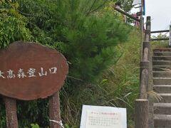 一時間ほどの遊覧観光の後は大高森へ。 標高90mほどの展望地。