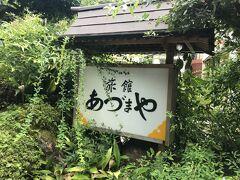 さてさて、本宮大社周辺を楽しんだあとは2番目の目的地の湯峰温泉へ。車で10分ほどしたら到着しました。本日のお宿、旅館あづまやさんです。