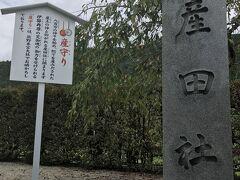 産田神社は、斎原に行く手前にありました。安産の神様だから、仲居さんも紹介してくださったのですね。お心遣い有難いですねぇ。