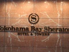 それでは本日のお宿、横浜ベイシェラトンホテル&タワーズへ。