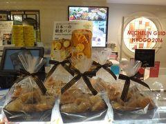 〇 日本一の朝食ベーカリーセット 1,500円  以下、税別。