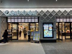熊本駅は、繁華街から離れているので周りは何もありませんが、熊本駅直結の『肥後よかモン市場』があり60店舗ほどテナントが入っているそうです。  肥後よかモン市場 https://higo-yokamon.jp