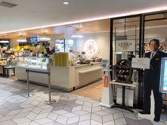 大阪『伊丹空港』中央ブロック 2F セキュリティチェック前のエリア  2018年4月18日にオープンした『ホテル ラ・スイート神戸 ハーバーランド』のカフェ【ル・パン神戸北野】伊丹空港店の写真。  ラグジュアリーホテルのラウンジが伊丹空港に初出店。   楽天トラベル「朝ごはんフェスティバル(R)2015」にて、 日本一に輝いたホテル ラ・スイート神戸ハーバーランドの直営店。 兵庫県で生産される新鮮で味わい深い食材、その他世界から集めた 季節の厳選素材を使用したパンやスイーツを製造・販売します。 店舗内には、製パンの大型オーブンを配し、焼き立てのパンを ご提供いたします。 さらに、ホテル ラ・スイート神戸ハーバーランドと同様の アフタヌーンティーをご用意し空港という空間で スモールラグジュアリーホテルさながらの雰囲気を お愉しみいただきます。