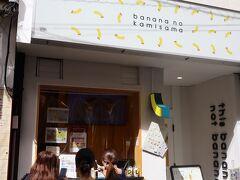 今、ブームのバナナジュースのお店 ここにも若い女子達