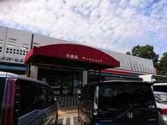 有磯海SA(富山県魚津市)。そろそろお昼時です。
