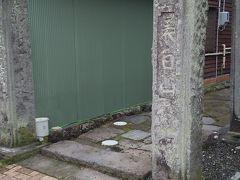「神宮寺入口」11:37通過。