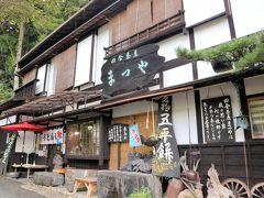 田舎茶屋まつやさん  ここで五平餅を食べたかったんだけど、お昼におなかいっぱい食べてしまったので、残念ながらあきらめました。