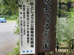 最初の目的地は東青梅駅から約1キロ程の場所にある吹上しょうぶ公園。