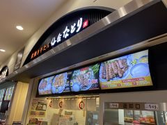 そして先日行った時にもらった100円割引券を利用しこちらの牛タン屋でまた生ビールを。。。また枝豆サービス助かります。