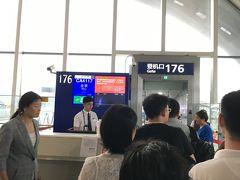 成都双流国際空港 (CTU)