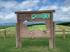 メインの観光は午前中で終わってしまい、900草原にきました。
