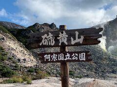 昼寝後、硫黄山にやってきました。