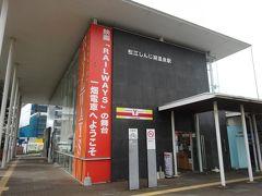 松江市営バス    「寺町」 → 「松江しんじ湖温泉駅」  20分
