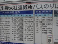 徒歩    「出雲大社前駅」 → 「出雲大社連絡所」  1Km  上り坂で意外ときつかった