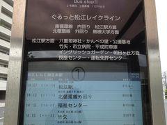 松江市営バス    「松江しんじ湖温泉駅」 → 「JR松江駅」  30分